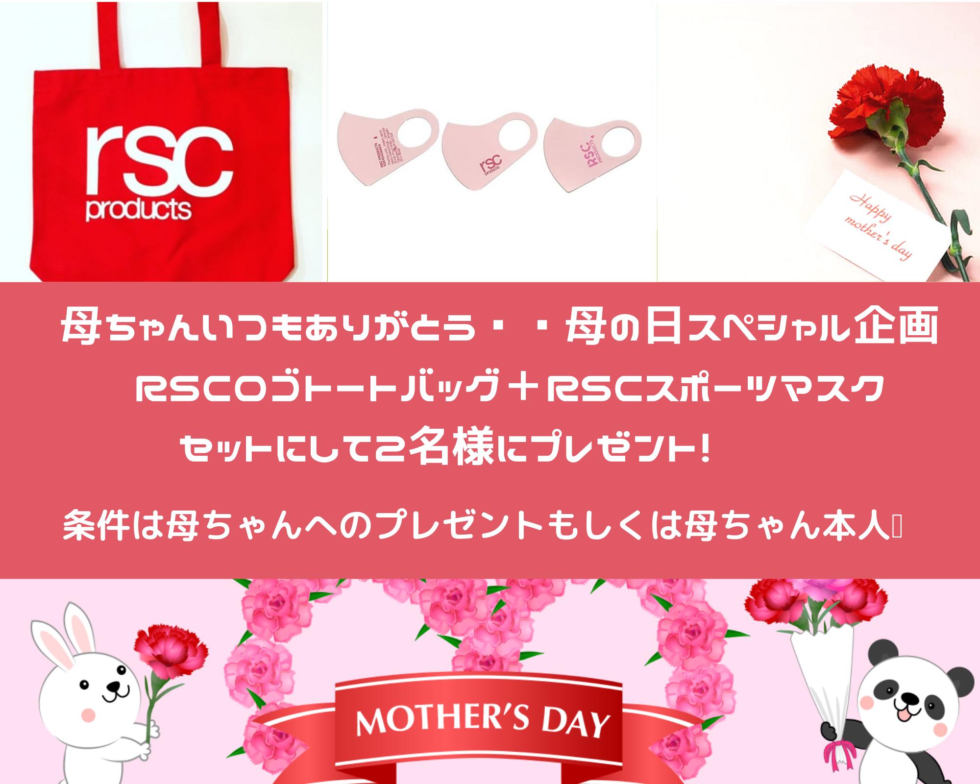 母の日スペシャルプレゼント企画