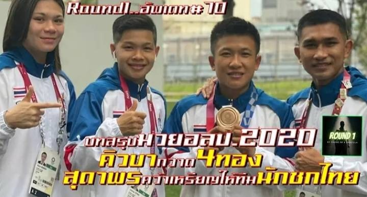 東京オリンピックのタイ代表4選手結果|rsc products公式ウェブサイト