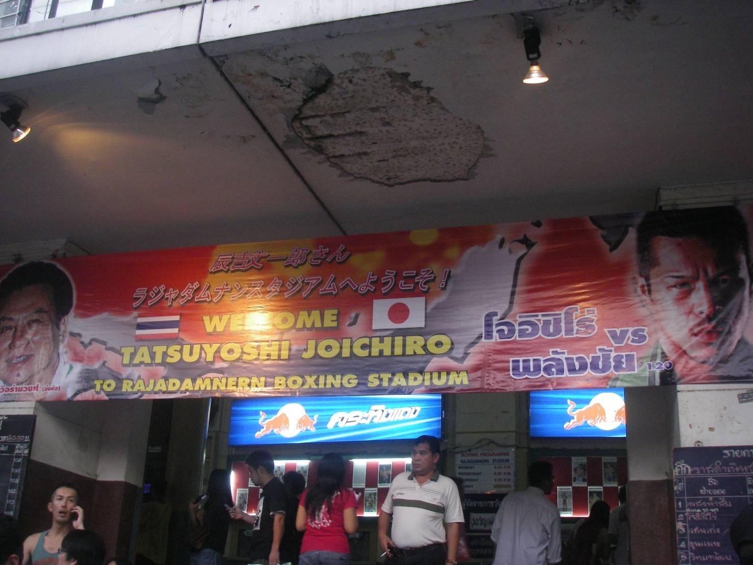 2008年10月26日のカオサン通りとラジャダムナンスタジアム|rsc products公式ウェブサイト
