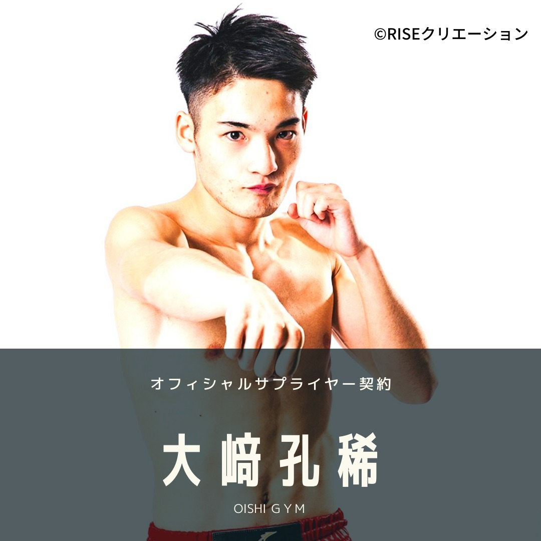 大﨑孔稀選手(OISHI GYM)とオフィシャルサプライヤー契約を結びました