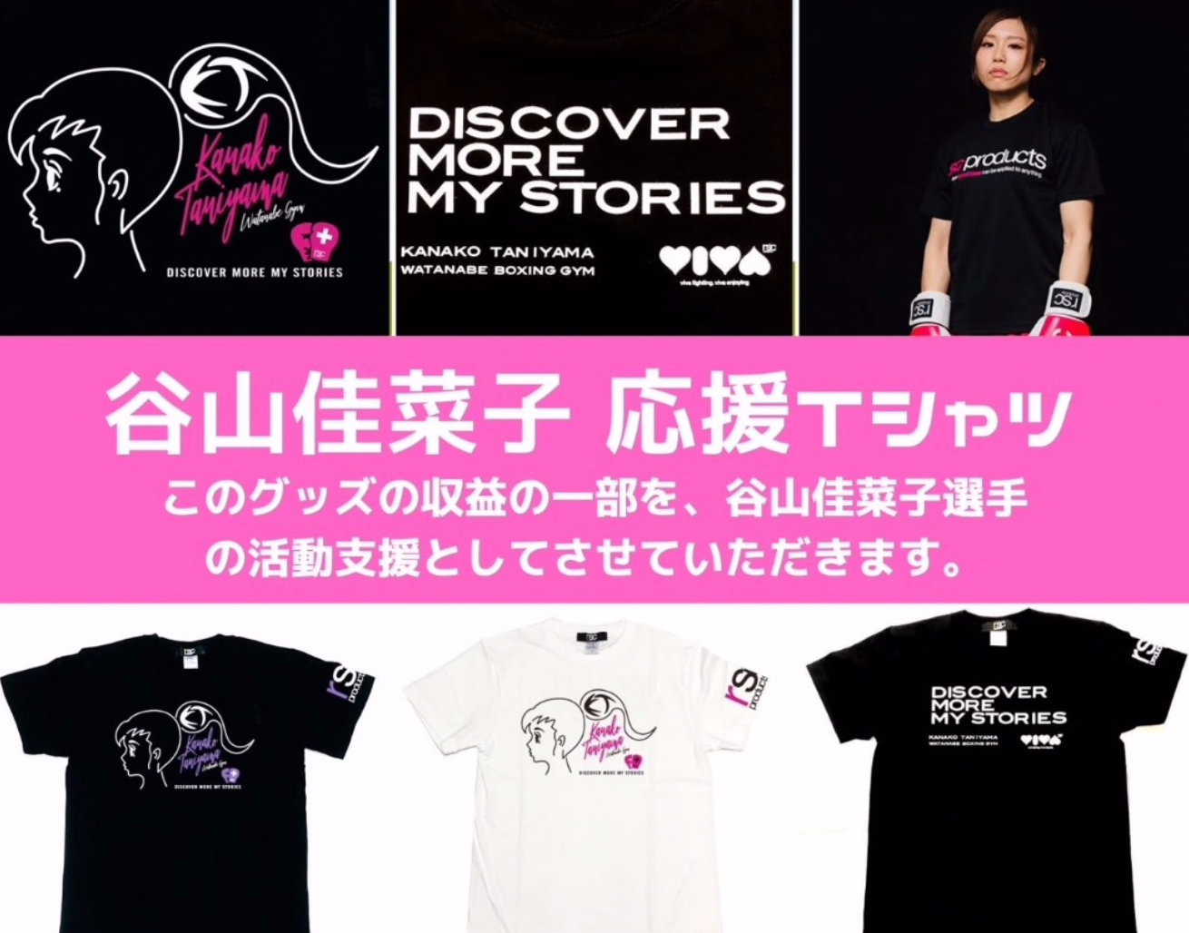 DISCOVER MORE MY STORIES★ 信じた道をまっすぐに 画像5|rsc products公式ウェブサイト