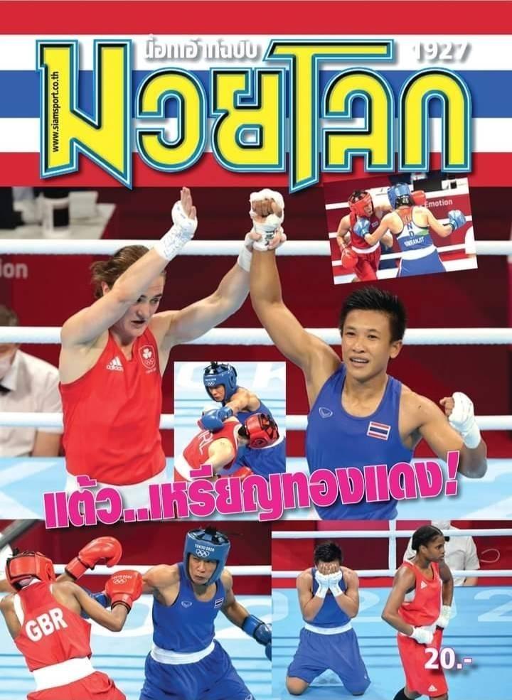 東京オリンピックのタイ代表4選手結果 画像4 rsc products公式ウェブサイト