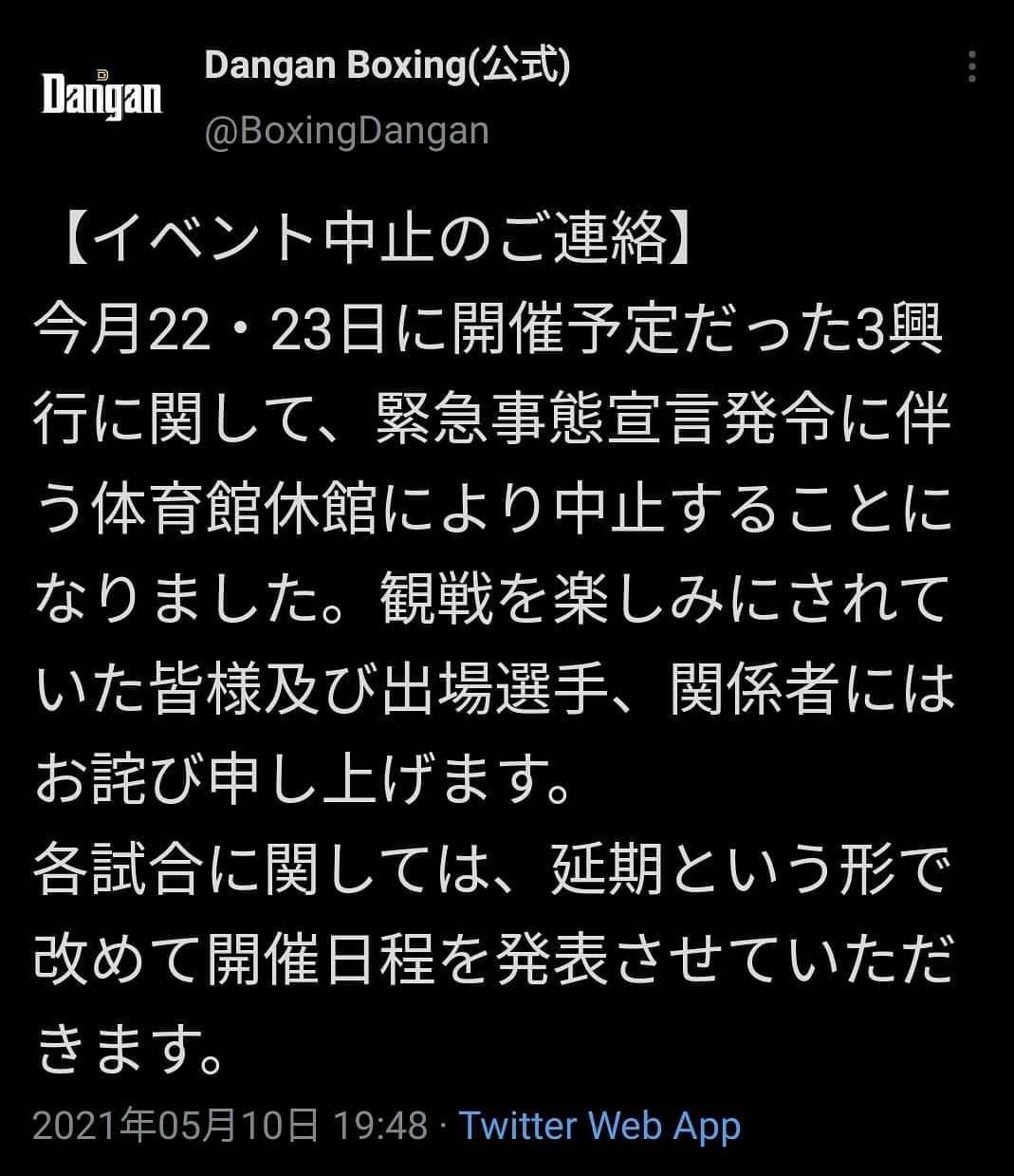 日本タイトルマッチが延期になりました。